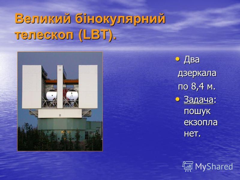 Великий бінокулярний телескоп (LBT). Два Два дзеркала дзеркала по 8,4 м. по 8,4 м. Задача: пошук екзопла нет. Задача: пошук екзопла нет.