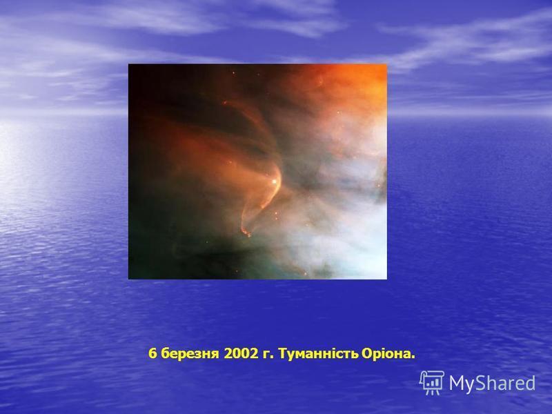 6 березня 2002 г. Туманність Оріона.