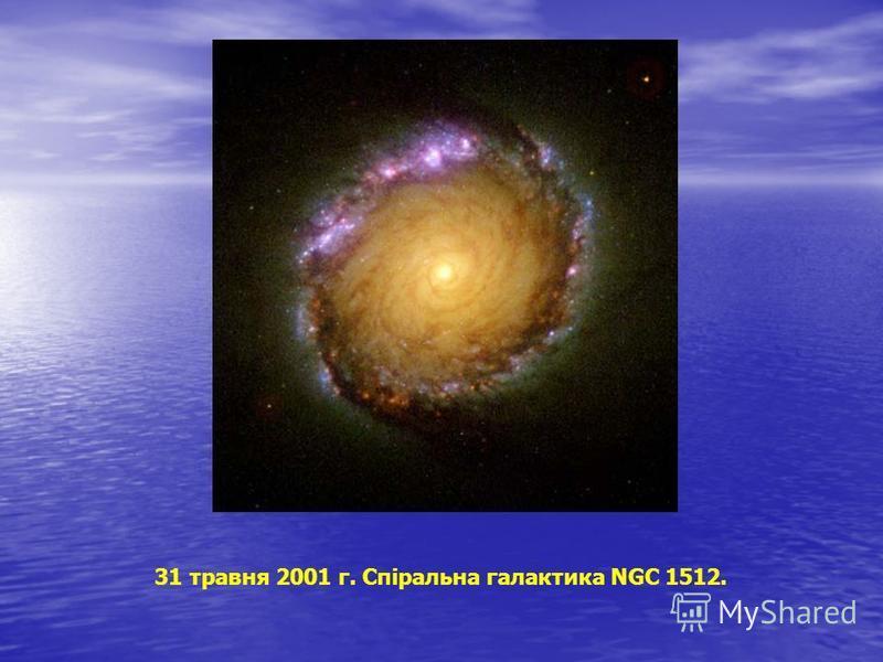 31 травня 2001 г. Спіральна галактика NGC 1512.