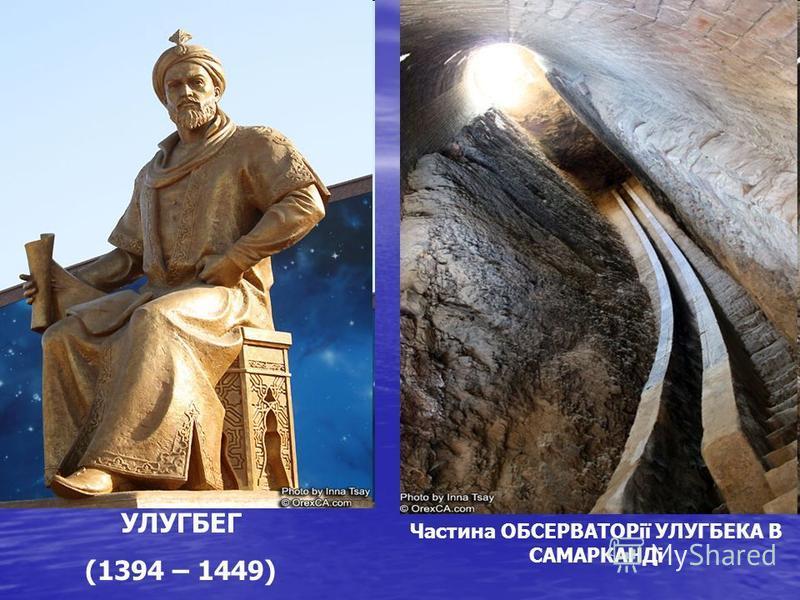 УЛУГБЕГ (1394 – 1449) Частина ОБСЕРВАТОРії УЛУГБЕКА В САМАРКАНДі