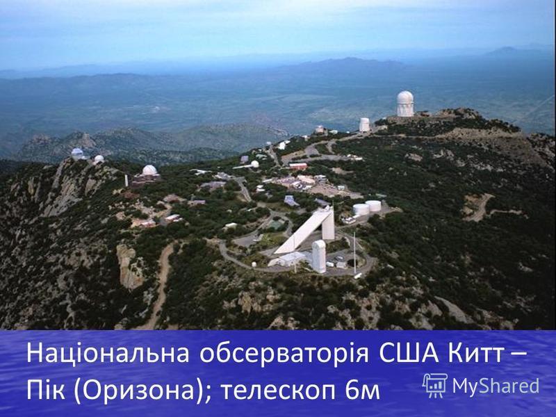 Національна обсерваторія США Китт – Пік (Оризона); телескоп 6м