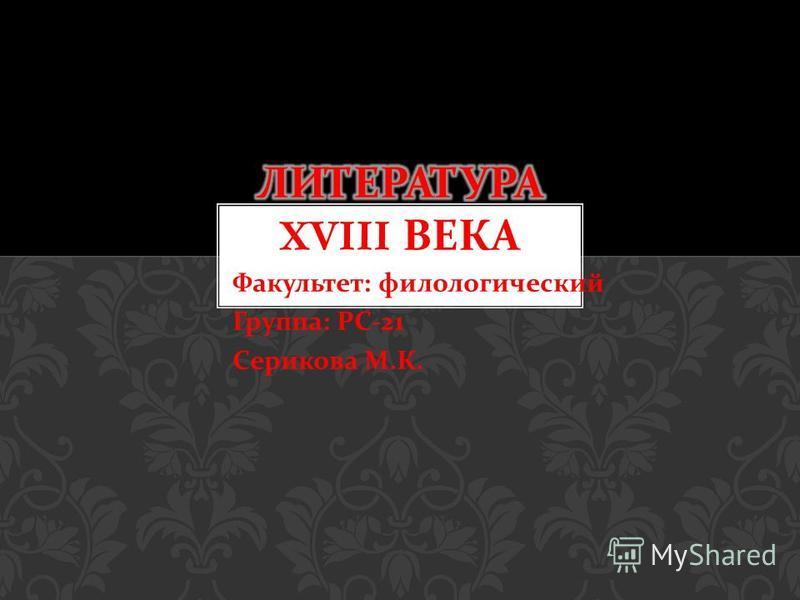 Факультет : филологический Группа : РС -21 Серикова М. К.