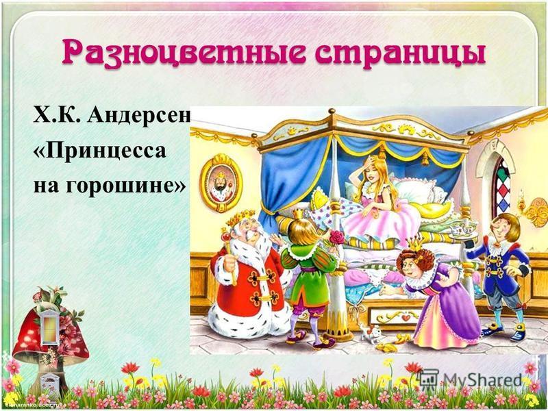 Тут-то все увидели, что она была настоящей принцессой. Она почувствовала горошину через 40 тюфяков и пуховиков, - такою деликатною особой могла быть только настоящая принцесса.