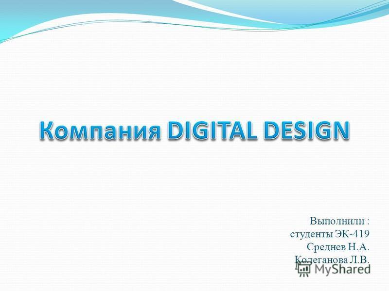 Выполнили : студенты ЭК-419 Среднев Н.А. Колеганова Л.В.