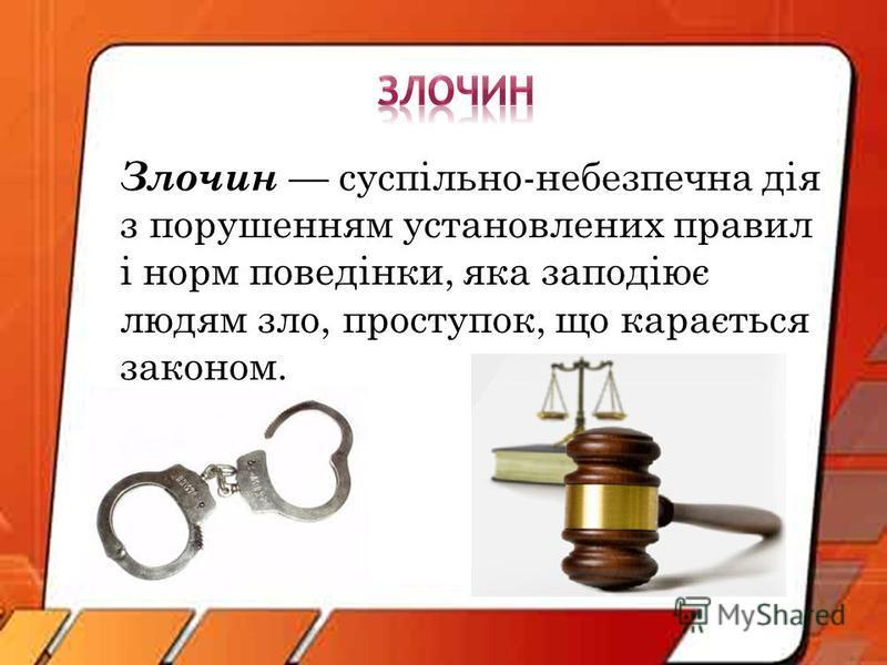 Злочин суспільно-небезпечна дія з порушенням установлених правил і норм поведінки, яка заподіює людям зло, проступок, що карається законом.