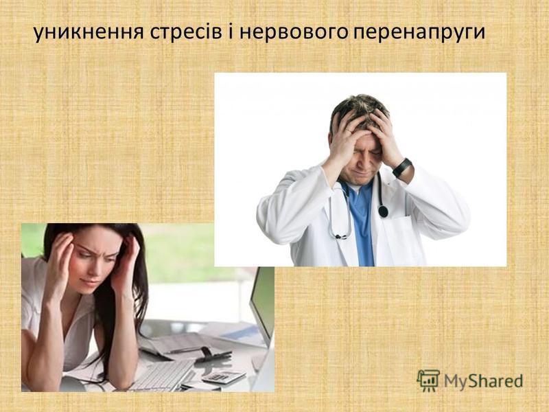 уникнення стресів і нервового перенапруги