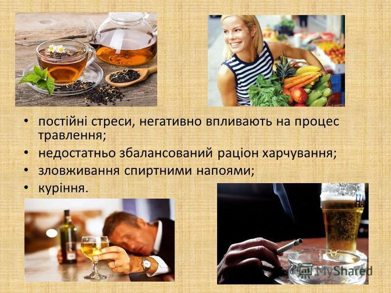 постійні стреси, негативно впливають на процес травлення; недостатньо збалансований раціон харчування; зловживання спиртними напоями; куріння.
