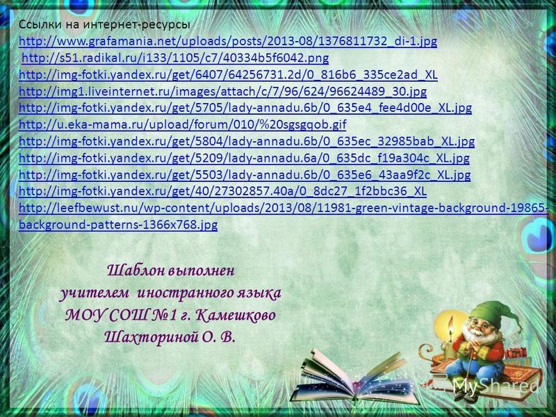 Ссылки на интернет-ресурсы http://www.grafamania.net/uploads/posts/2013-08/1376811732_di-1. jpg http://s51.radikal.ru/i133/1105/c7/40334b5f6042. png http://img-fotki.yandex.ru/get/6407/64256731.2d/0_816b6_335ce2ad_XL http://img1.liveinternet.ru/image