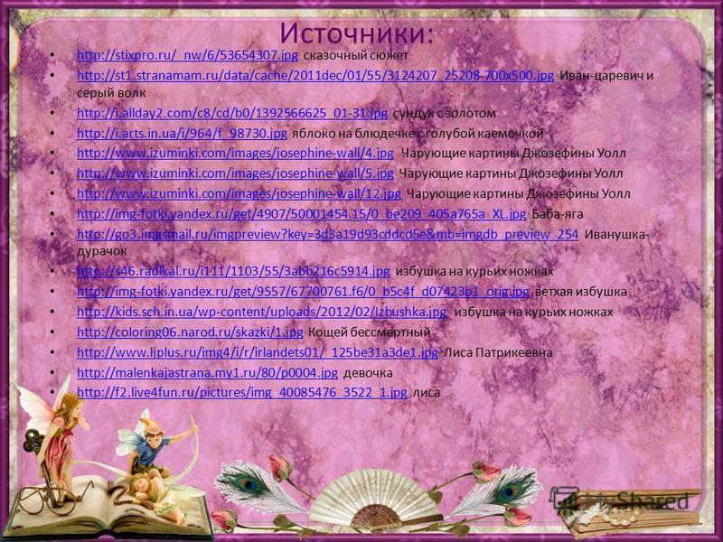 Источники: http://stixpro.ru/_nw/6/53654307. jpg сказочный сюжет http://stixpro.ru/_nw/6/53654307. jpg http://st1.stranamam.ru/data/cache/2011dec/01/55/3124207_25208-700x500. jpg Иван-царевич и серый волк http://st1.stranamam.ru/data/cache/2011dec/01