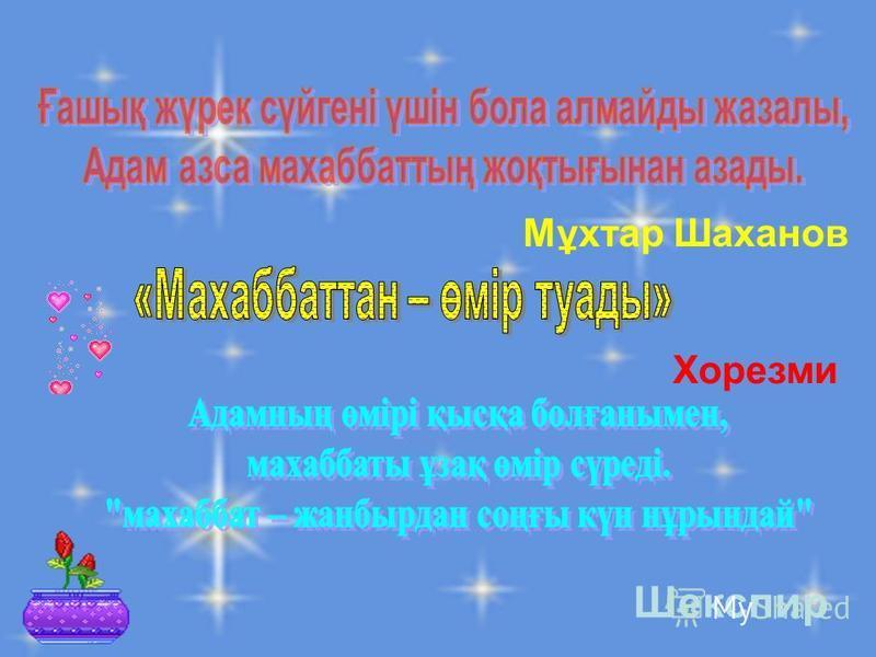 Шекспир Мұхтар Шаханов Хорезми