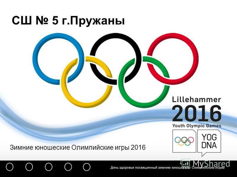 СШ 5 г.Пружаны Зимние юношеские Олимпийские игры 2016 День здоровья посвященный зимним юношеским Олимпийским играм