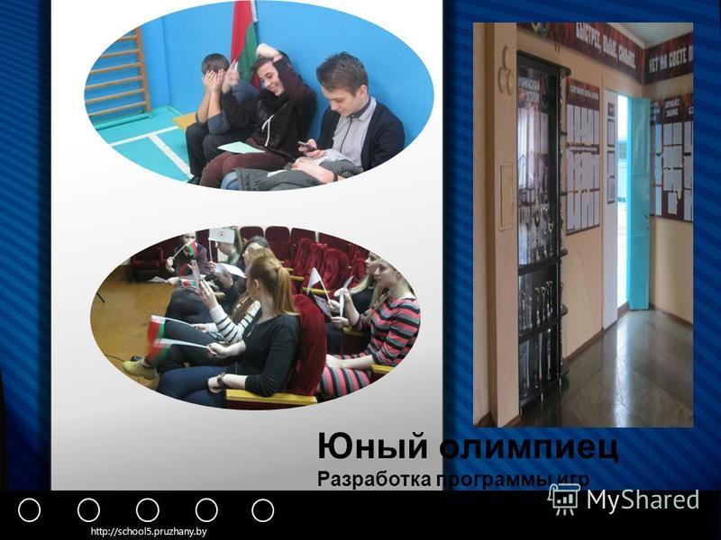 Юный олимпиец Разработка программы игр http://school5.pruzhany.by