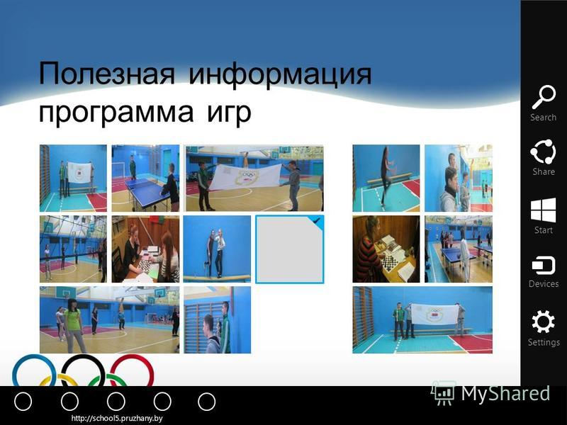 Search Share Start Devices Settings http://school5.pruzhany.by Полезная информация программа игр