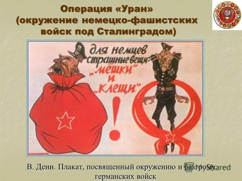 Операция «Уран» (окружение немецко-фашистских войск под Сталинградом) В. Дени. Плакат, посвященный окружению и разгрому германских войск