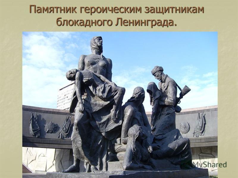 Памятник героическим защитникам блокадного Ленинграда.