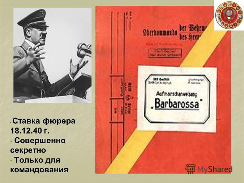 Ставка фюрера 18.12.40 г. Совершенно секретно Только для командования