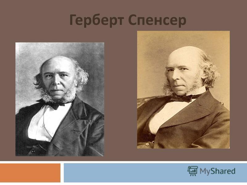 Герберт Спенсер