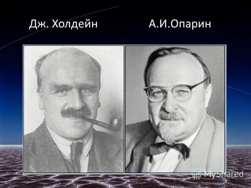 Дж. Холдейн А.И.Опарин