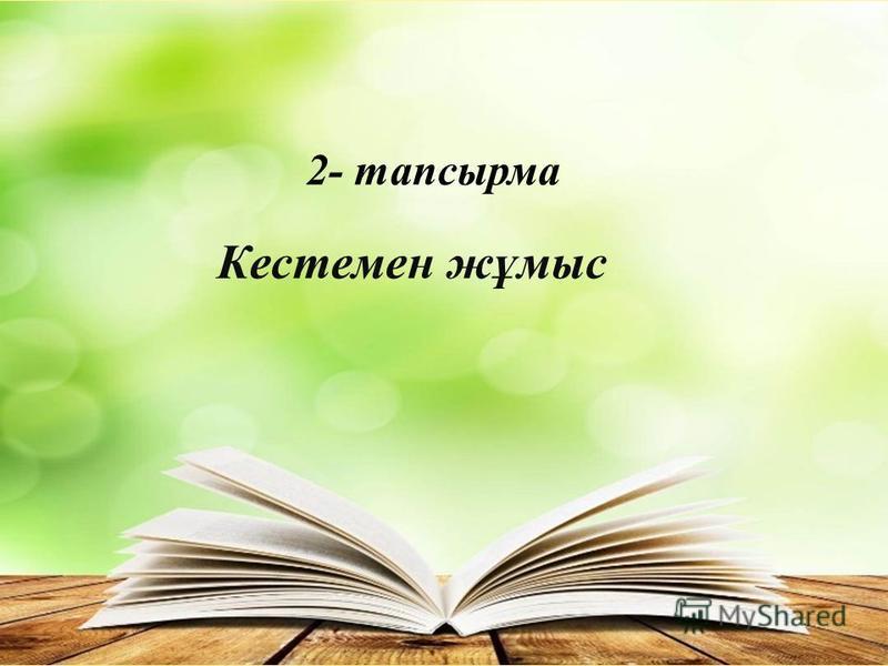 2- тапсырма Кестемен жұмыс