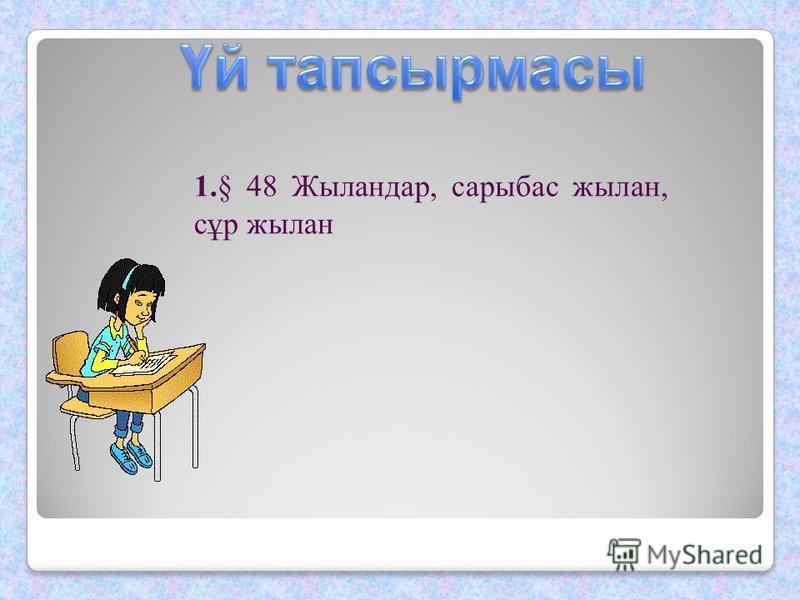 1.§ 48 Жыландар, сарыбас жылан, сұр жылан