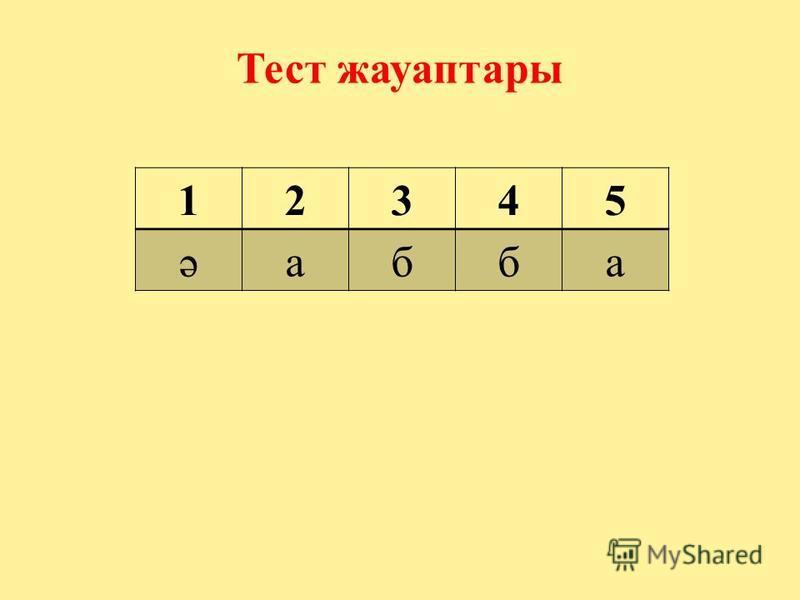 Тест жауаптары 12345 әабба