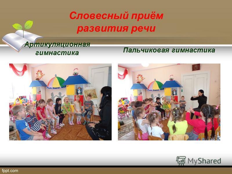 Словесный приём развития речи Артикуляционная гимнастика Пальчиковая гимнастика