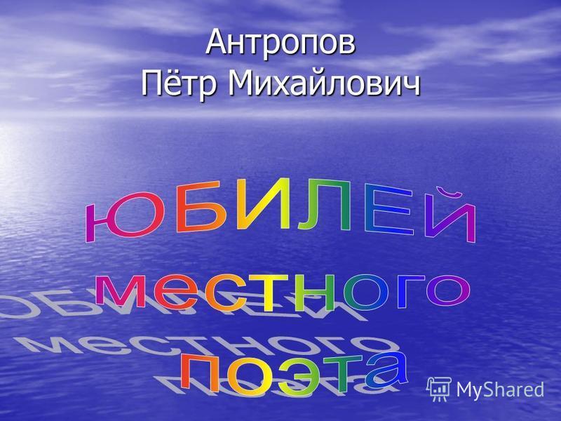 Антропов Пётр Михайлович