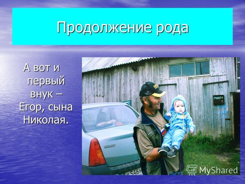 Продолжение рода А вот и первый внук – Егор, сына Николая.