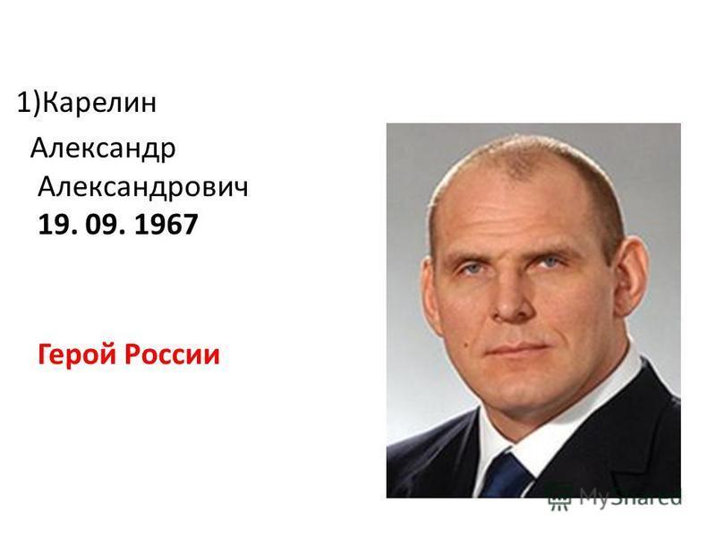 1)Карелин Александр Александрович 19. 09. 1967 Герой России