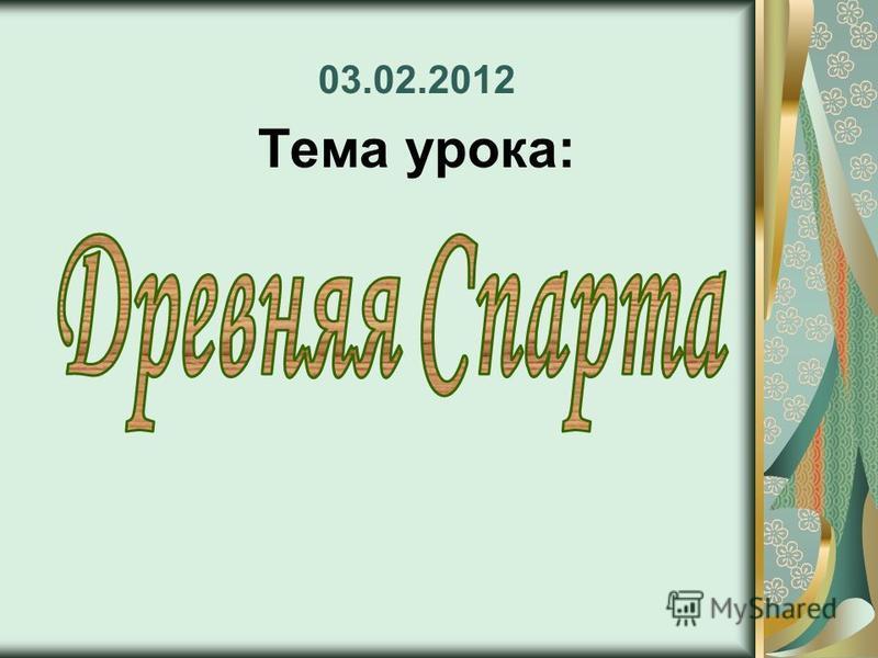 03.02.2012 Тема урока: