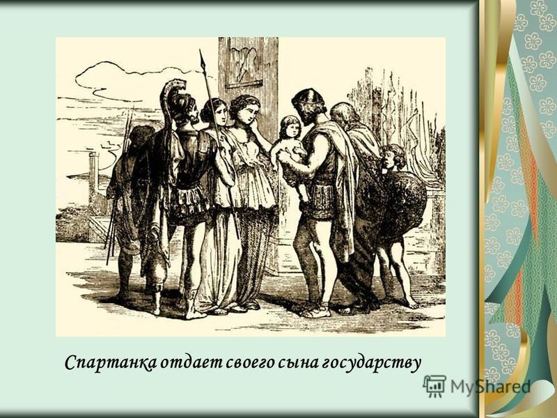 Спартанка отдает своего сына государству