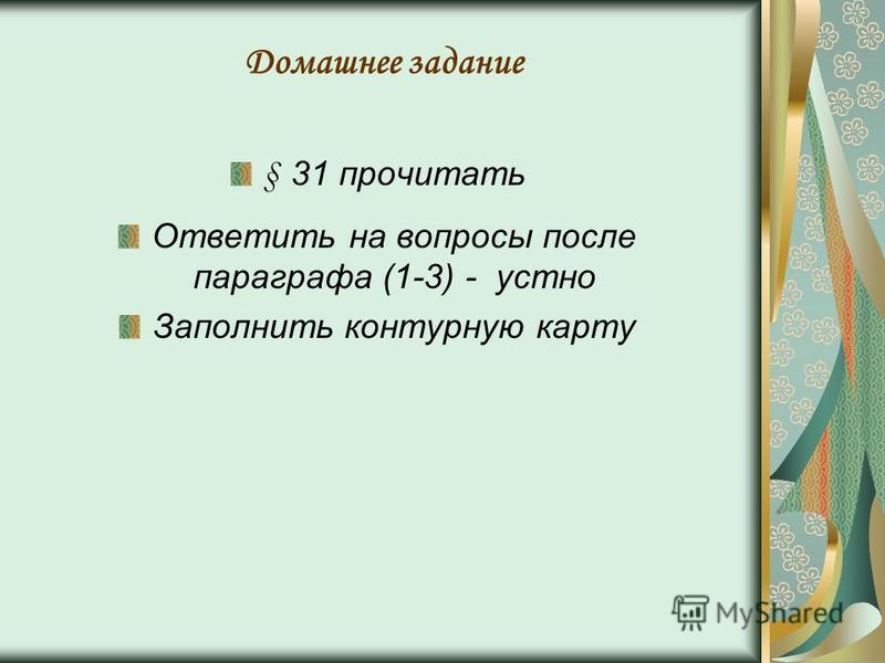 Домашнее задание § 31 прочитать Ответить на вопросы после параграфа (1-3) - устно Заполнить контурную карту
