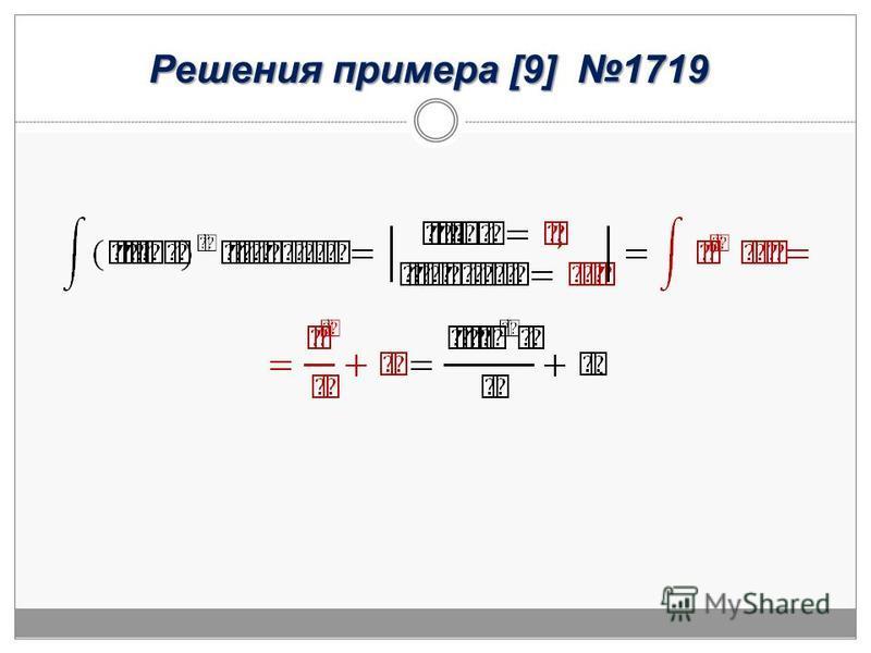 Решения примера [9] 1719