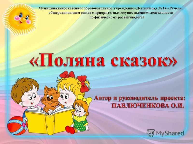 Муниципальное казенное образовательное учреждение «Детский сад 14 «Ручеек» общеразвивающего вида с приоритетным осуществлением деятельности по физическому развитию детей