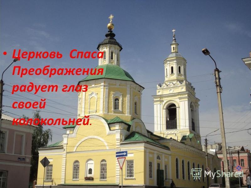 Церковь Спаса Преображения радует глаз своей колокольней.