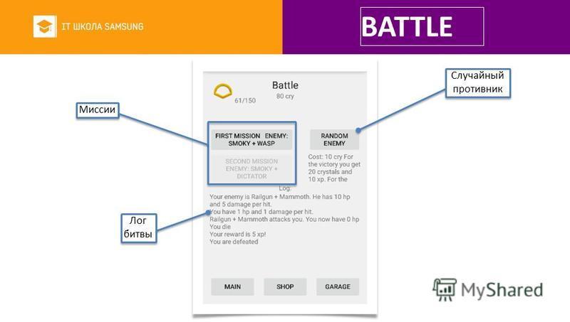 Миссии BATTLE Случайный противник Случайный противник Лог битвы Лог битвы