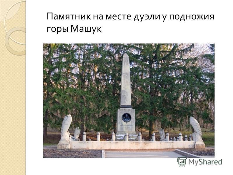 Памятник на месте дуэли у подножия горы Машук