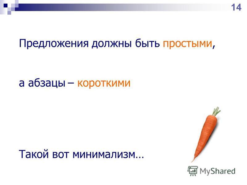 Предложения должны быть простыми, а абзацы – короткими Такой вот минимализм… 14