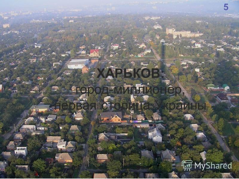 ХАРЬКОВ: город-миллионер, первая столица Украины 5