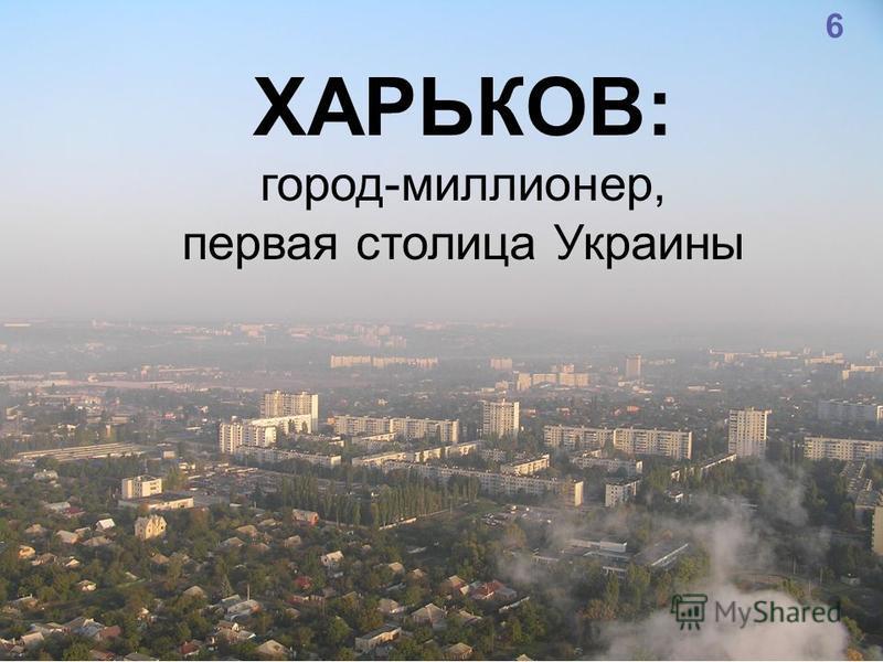 ХАРЬКОВ: город-миллионер, первая столица Украины 6
