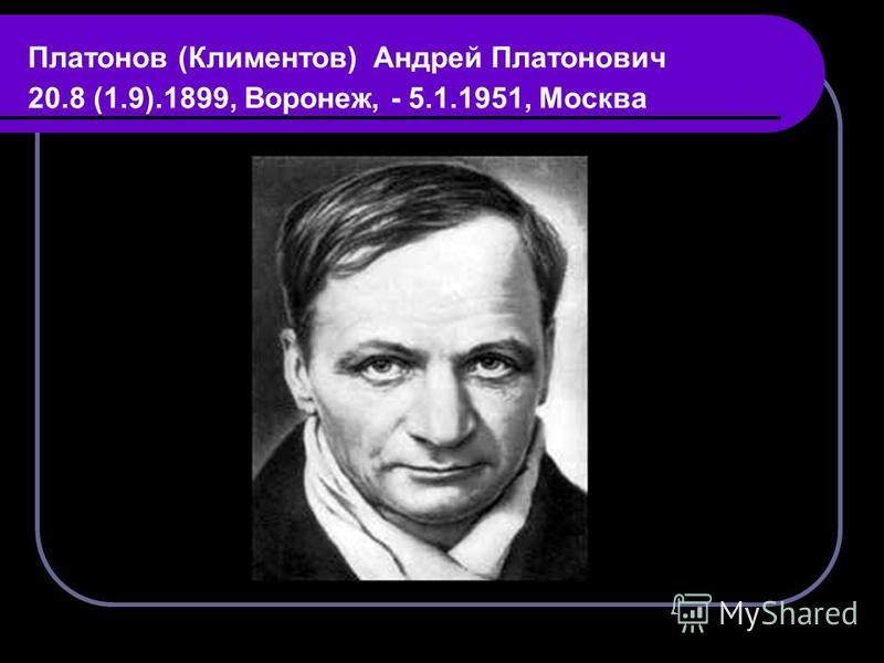 Платонов (Климентов) Андрей Платонович 20.8 (1.9).1899, Воронеж, - 5.1.1951, Москва