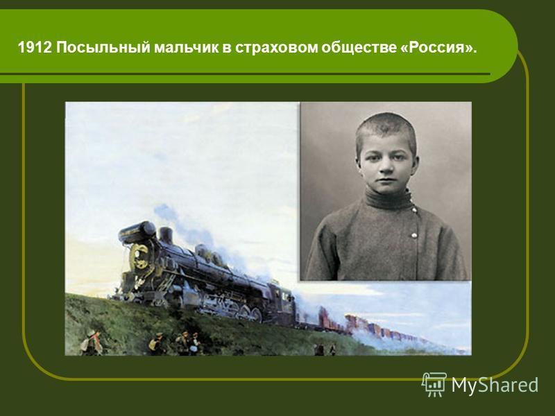 1912 Посыльный мальчик в страховом обществе «Россия».