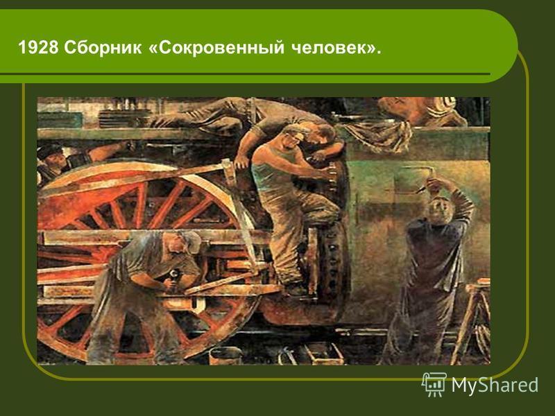 1928 Сборник «Сокровенный человек».