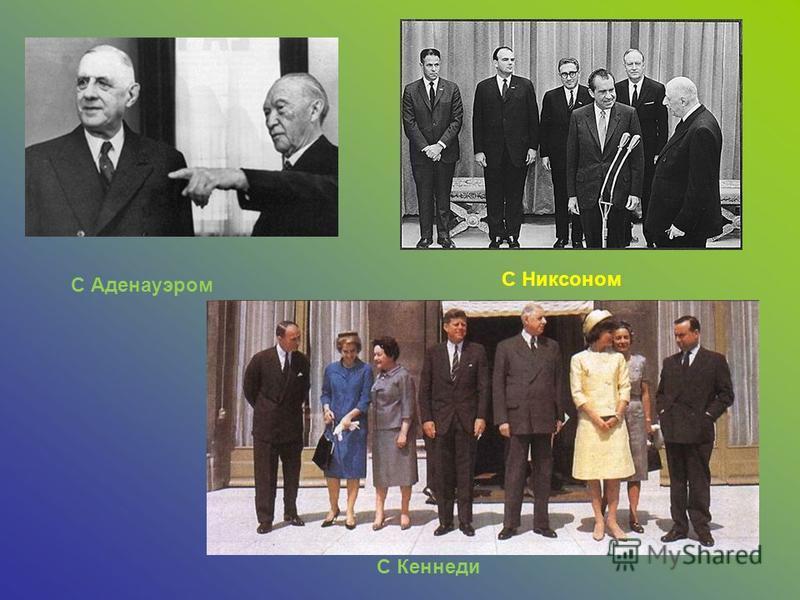 С Аденауэром С Кеннеди С Никсоном