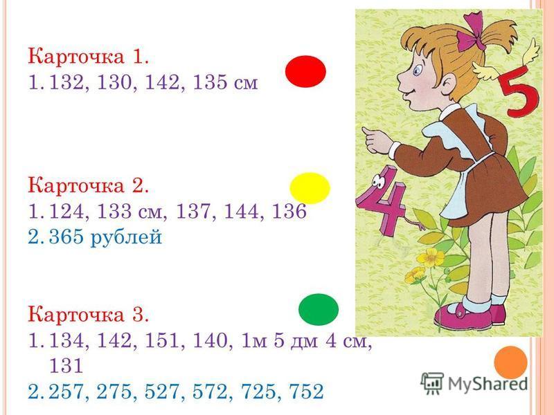 Карточка 1. 1.132, 130, 142, 135 см Карточка 2. 1.124, 133 см, 137, 144, 136 2.365 рублей Карточка 3. 1.134, 142, 151, 140, 1 м 5 дм 4 см, 131 2.257, 275, 527, 572, 725, 752