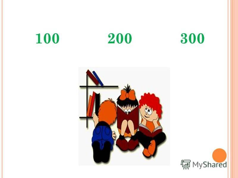 100200300