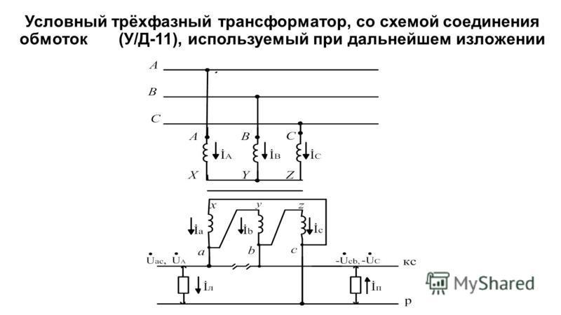 Условный трёхфазный трансформатор, со схемой соединения обмоток (У/Д-11), используемый при дальнейшем изложении