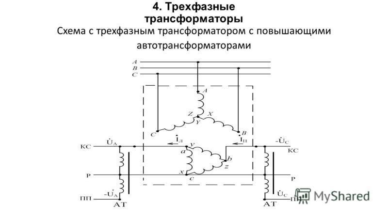 4. Трехфазные трансформаторы Схема с трехфазным трансформатором с повышающими автотрансформаторами