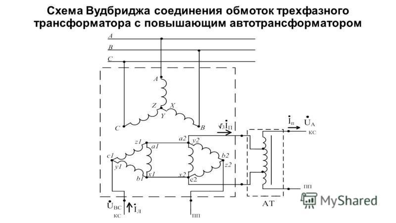Схема Вудбриджа соединения обмоток трехфазного трансформатора с повышающим автотрансформатором