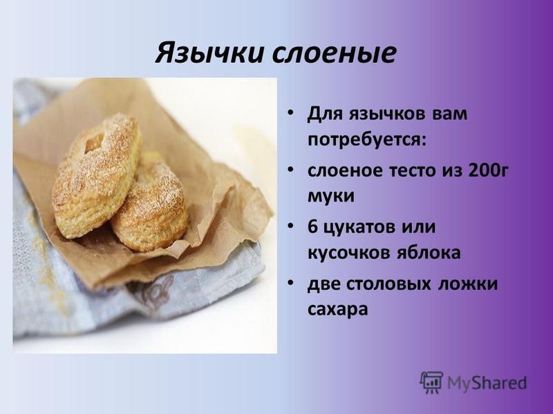 Язычки слоеные Для язычков вам потребуется: слоеное тесто из 200 г муки 6 цукатов или кусочков яблока две столовых ложки сахара